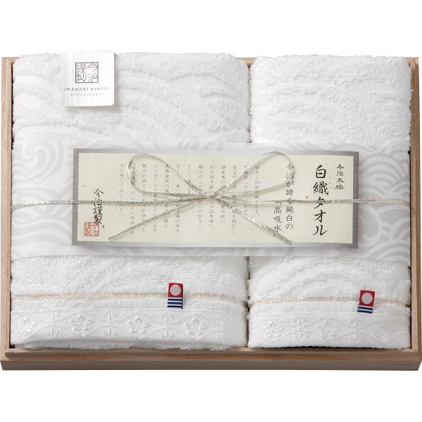 今治謹製 白織タオル フェイス・ウォッシュタオルセット(木箱入)