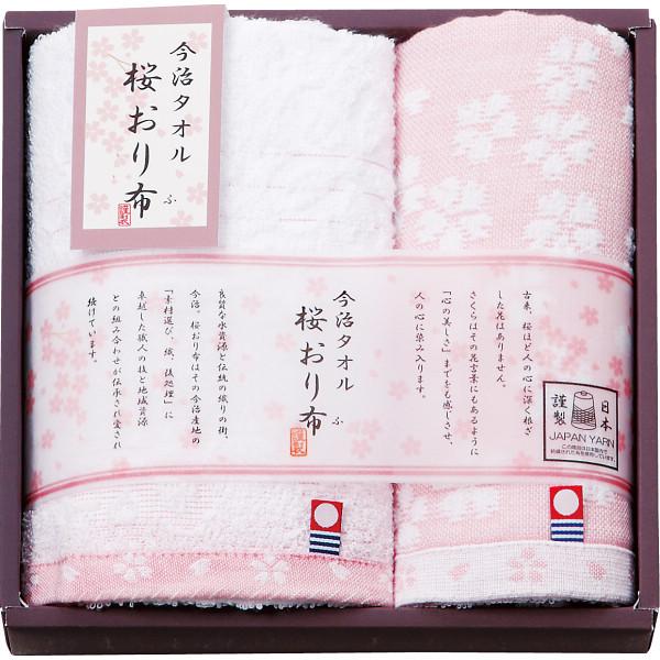 桜おり布 フェイス・ウォッシュタオルセットピンク