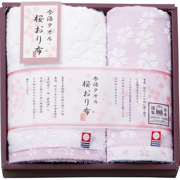 桜おり布 フェイス・ウォッシュタオルセットパープル