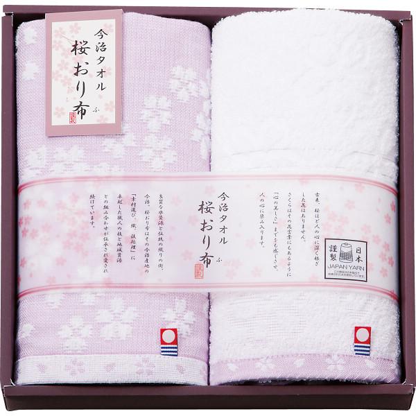 桜おり布 フェイスタオル2枚セットパープル