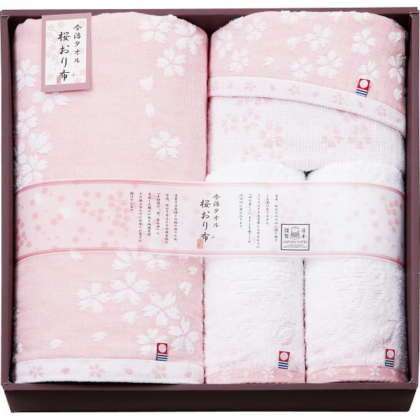 桜おり布 バス・フェイス・ウォッシュタオルセットピンク