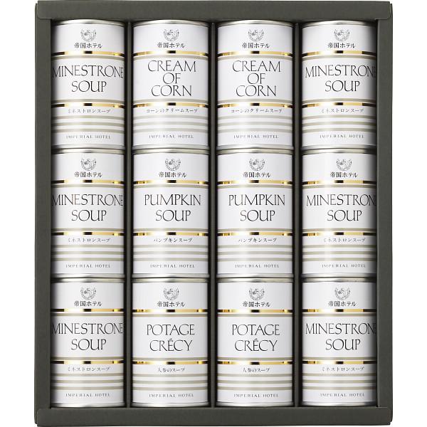 帝国ホテル スープ缶詰セット(12缶)