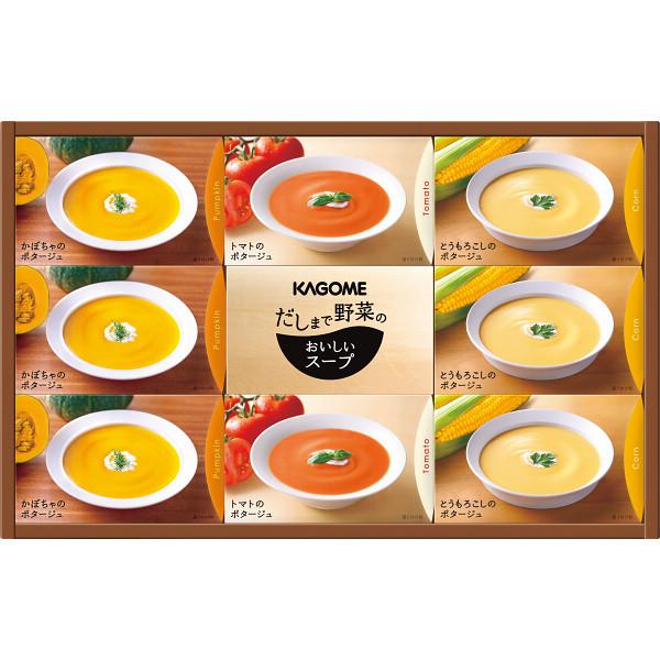 カゴメ だしまで野菜のポタージュギフト(9食)