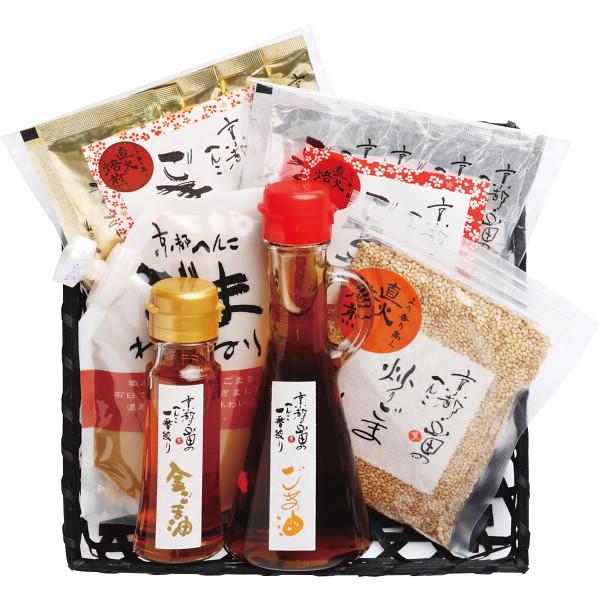 京都へんこ山田の籠セット/のし・包装不可商品