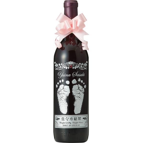 【お仕立て券】赤ちゃん誕生祝の足型彫刻ワイン720m/※本商品の配送先はご自宅またはご実家宛にご指定ください