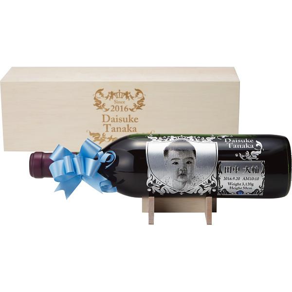 【お仕立て券】赤ちゃん誕生祝の彫刻ワイン720ml/※本商品の配送先はご自宅またはご実家宛にご指定ください