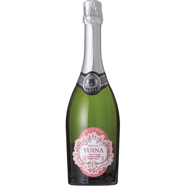 【F直送】スパークリング辛口白ワイン750ml(お名入れ)女の子/のし・包装・ベビーカード不可商品