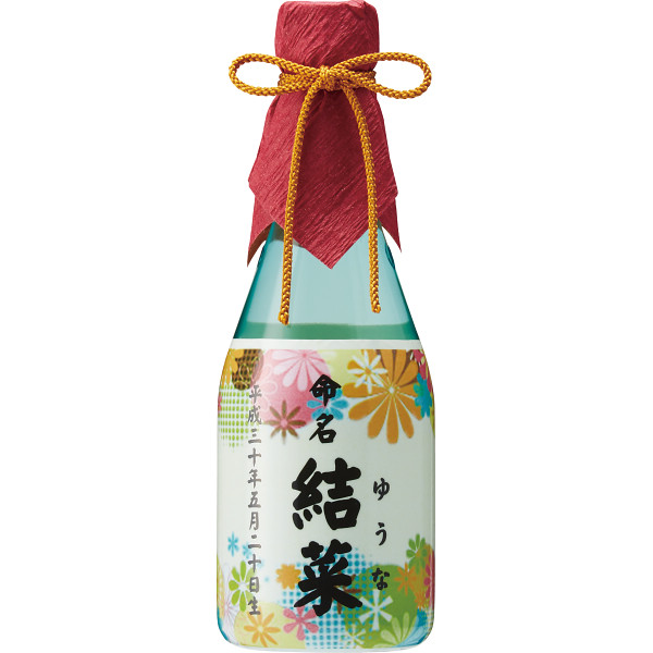 日本酒ボトル(お名入れ)