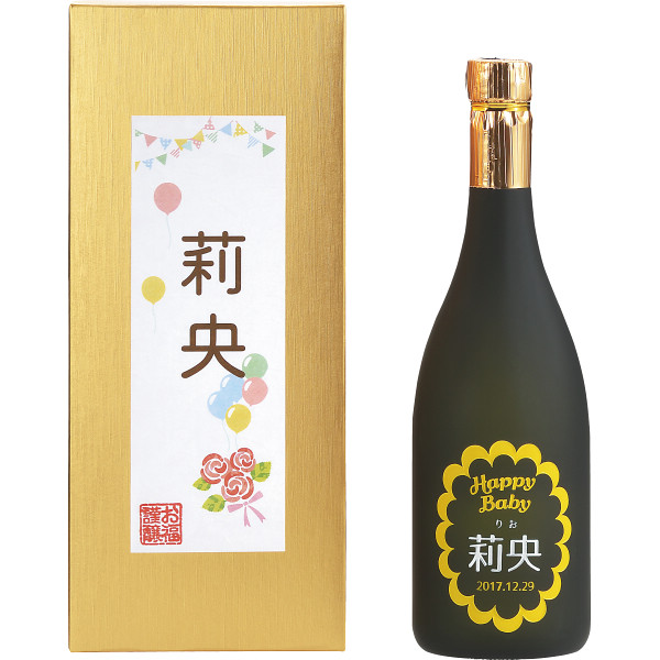 【S直送】誕生記念を刻み込む日本酒720ml(お名入れ)/包装・ベビーカード不可商品