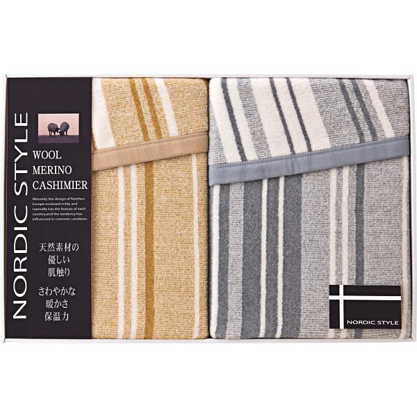 ノルディックスタイル 綿混ウール毛布(毛羽部分)2枚セット/入荷予定日:11月25日以降