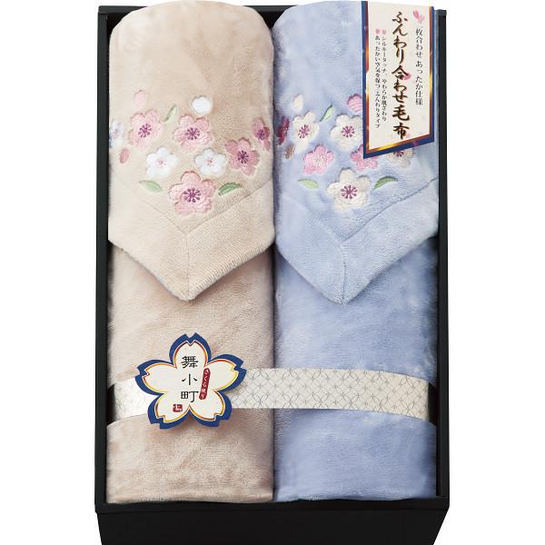 舞小町 フランネル二枚合わせ毛布2枚セット