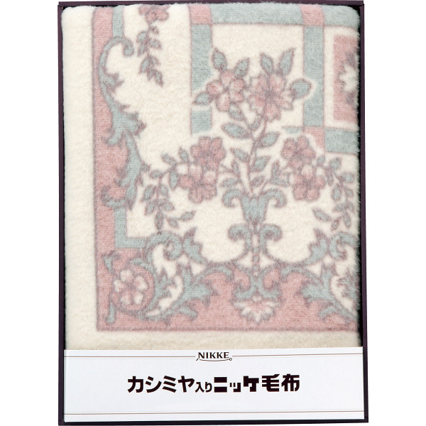ニッケ カシミヤ入ウール毛布(毛羽部分)ピンク