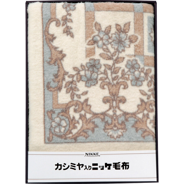 ニッケ カシミヤ入ウール毛布(毛羽部分)ブルー