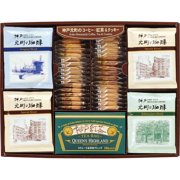 神戸元町の珈琲・紅茶&クッキー