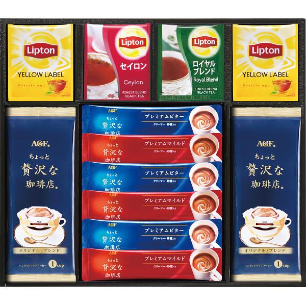 <AGF&リプトン> 珈琲・紅茶セット