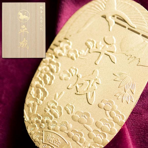【直送】 純金製元号小判 平成 50g
