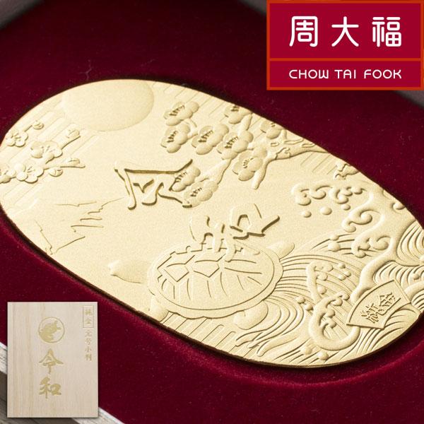 【直送】 純金製元号小判 令和 50g