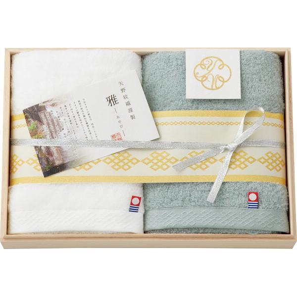 矢野紋織謹製-雅ーフェイスタオル2枚セット(木箱入)
