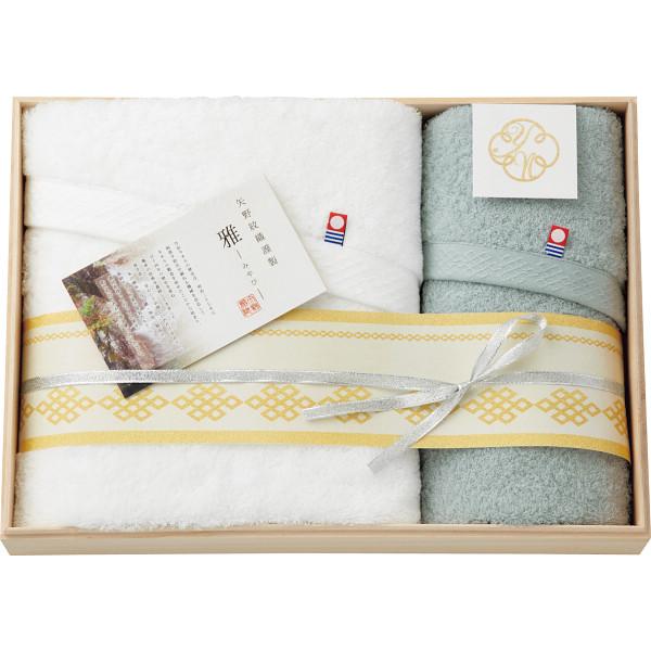 矢野紋織謹製-雅-バス・フェイスタオルセット(木箱入)