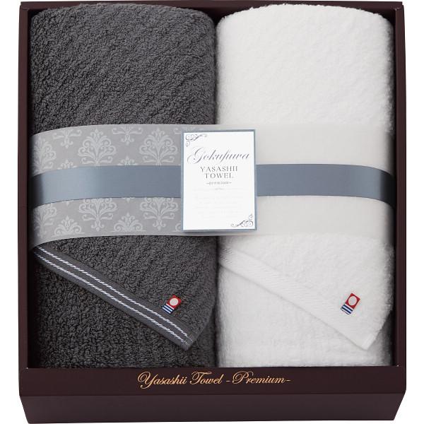 極ふわ やさしいたおる‐premium‐ 大判バスタオル2枚セットグレー・ホワイト