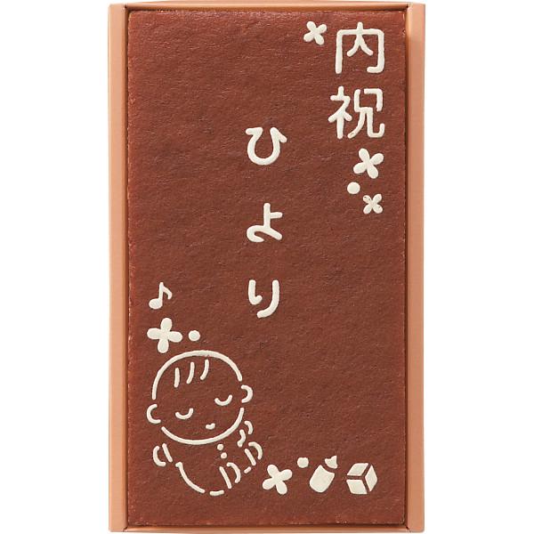 長堂 オリジナルカステーラ(小)(お名入れ)すやすやベビー