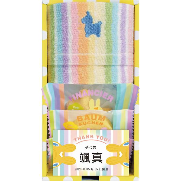 ロディスイーツ&タオル詰合せBOX(お名入れ)