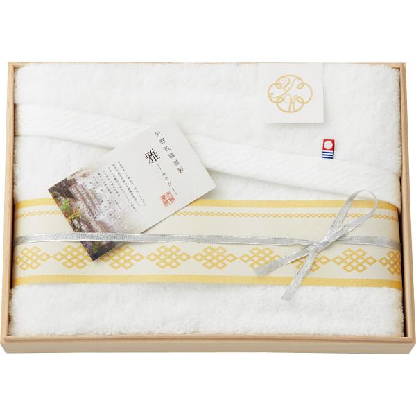 矢野紋織謹製-雅-バスタオル(木箱入)