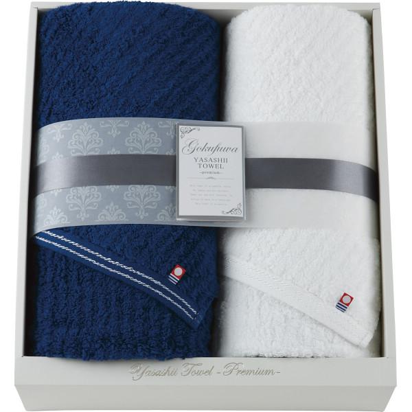 極ふわ やさしいたおる‐premium‐ 大判バスタオル2枚セットネイビー・ホワイト