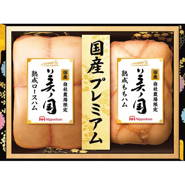 【直送】日本ハム 美ノ国ギフト/ベビーカード不可商品