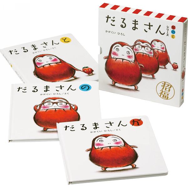 だるまさんシリーズ 3冊ケース入り/のし・包装不可商品