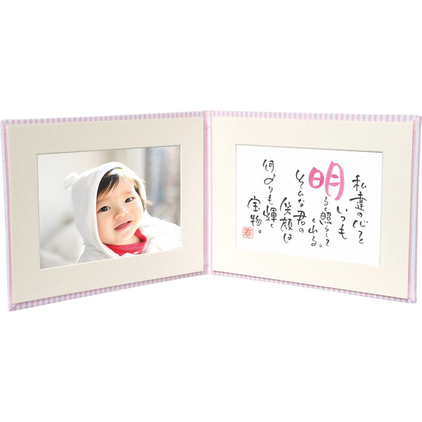 【F】1人用ベビーアルバム(お名入れ)パステルレッド