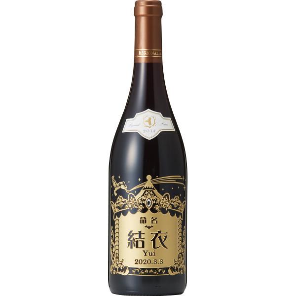 【F直送】アルベール・ビショー 赤ワイン 彫刻ボトル(お名入れ)/包装・ベビーカード不可商品