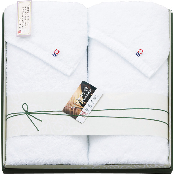 矢野紋織謹製 白たおる バスタオル2枚セット