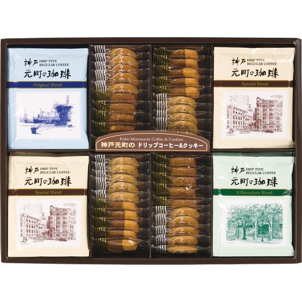 神戸元町の珈琲&クッキーセット