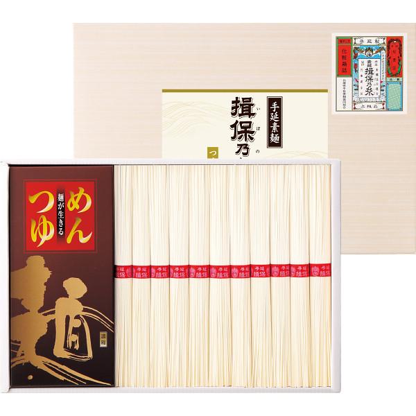 手延素麺 揖保乃糸(つゆ付)