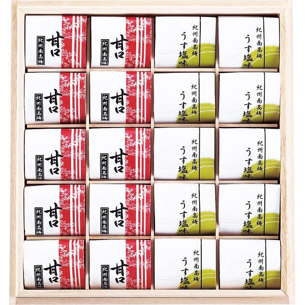 紀州南高梅 2種20粒(個包装)