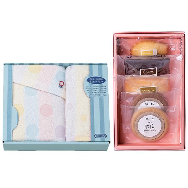 【お急ぎ便】名入れ焼き菓子&東洋紡にじいろわた織りタオルセットA(お名入れ)