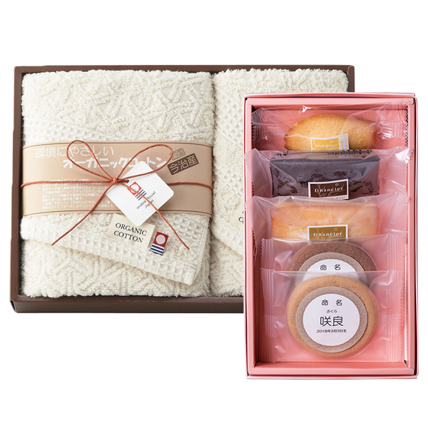 【お急ぎ便】名入れ焼き菓子&今治オーガニックタオルセットA(お名入れ)