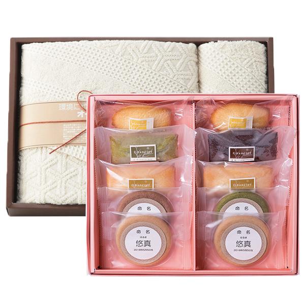 【お急ぎ便】名入れ焼き菓子&今治オーガニックタオルセットC(お名入れ)