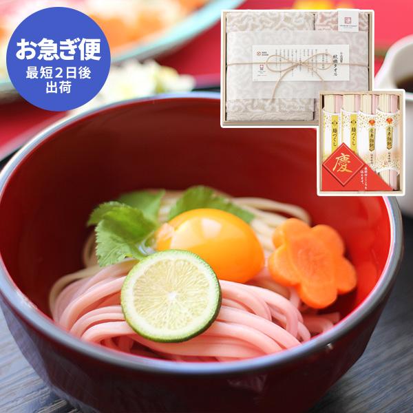 【お急ぎ便】名入れ紅白麺&今治タオル木箱入りセットA(お名入れ)