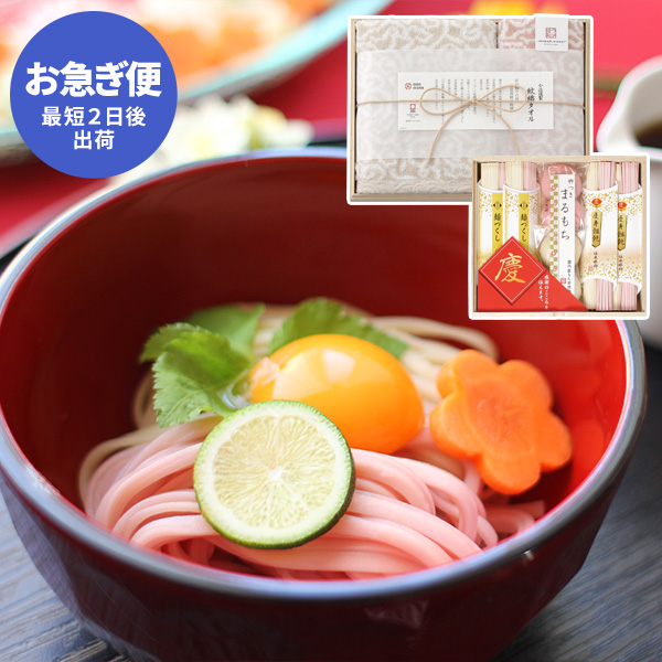 【お急ぎ便】名入れ紅白麺&今治タオル木箱入りセットB(お名入れ)