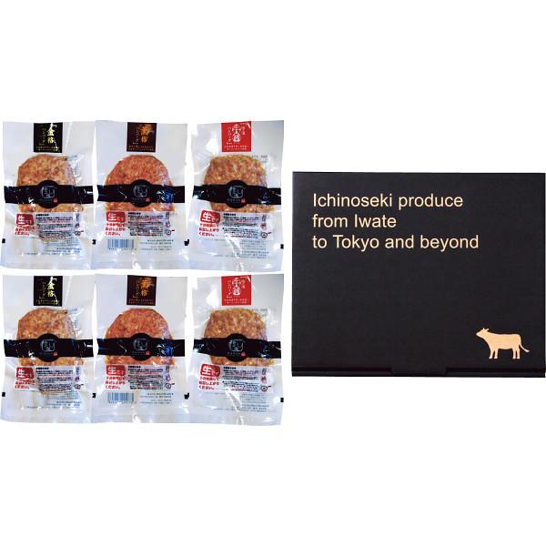 【直送】【格之進】岩手薫る格之進ハンバーグセット(6個)/のし包装・ベビーカード不可商品