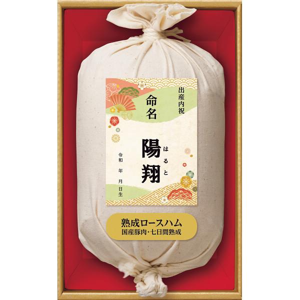 【直送】伊藤ハム 国産豚肉使用七日間熟成布巻ロースハム(お名入れ)/包装・ベビーカード不可商品