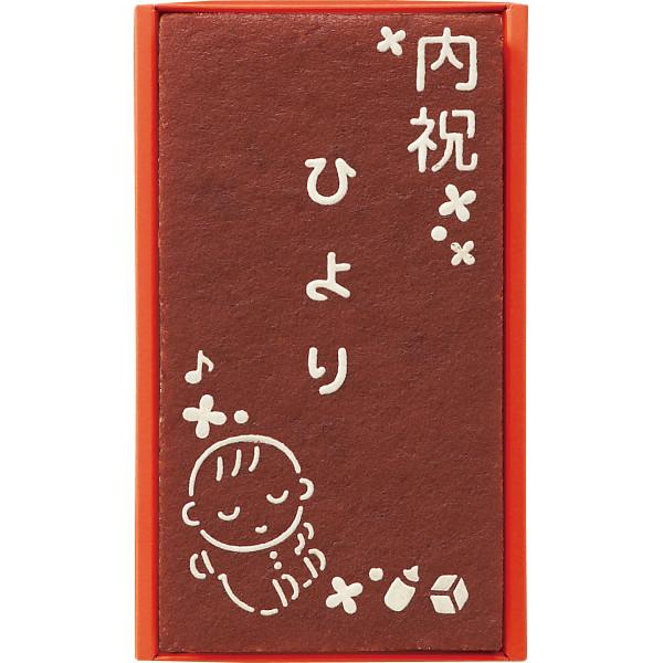 長崎堂 オリジナルカステーラ(小)(お名入れ)<すやすやベビー>