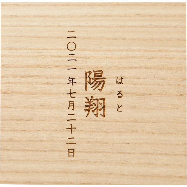お福分けカステラ6個セット(お名入れ)