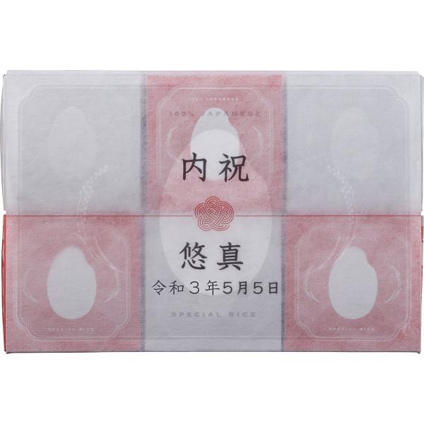 【直送】銘柄米 食べ比べセット(お名入れ)/のし包装・ベビーカード不可商品