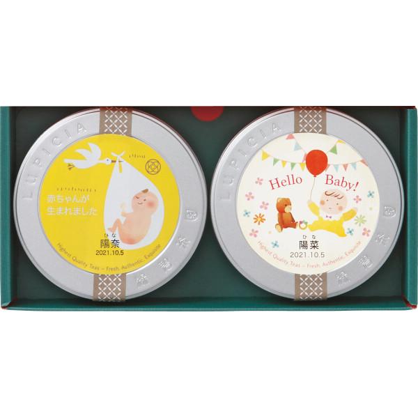 ルピシア 紅茶缶(ベビーズアニバーサリーセット)(お名入れ)<こうのとり>