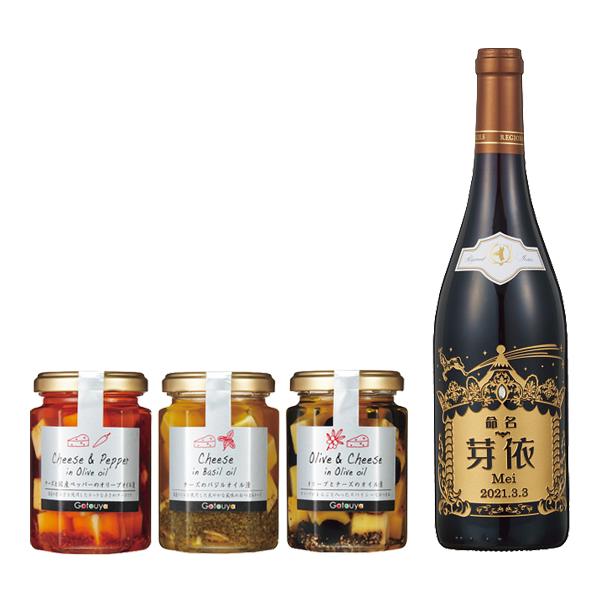 【F直送】アルベール・ビショー 赤ワイン 彫刻ボトル(お名入れ)・おつまみセット/のし包装・ベビーカード不可商品