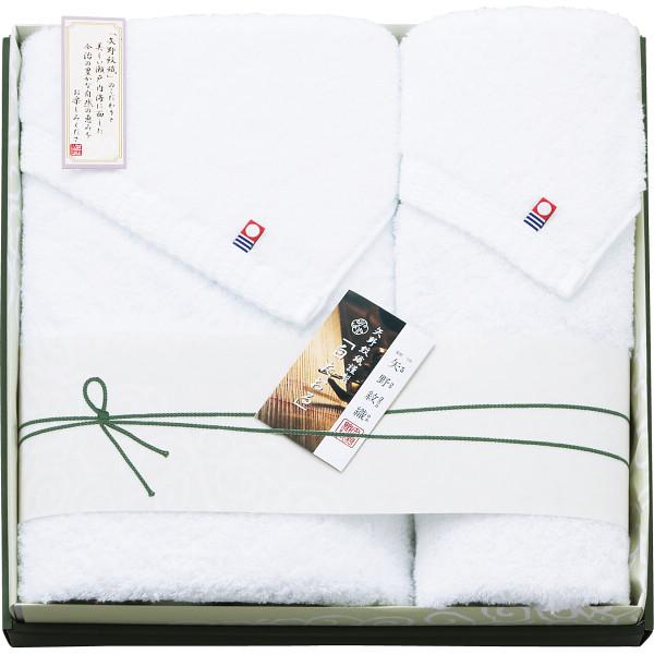 矢野紋織謹製 白たおる バス・フェイスタオルセット
