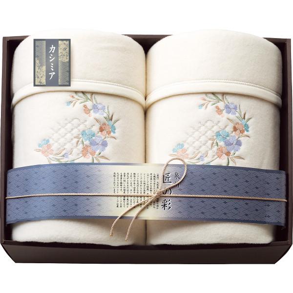 泉州匠の彩 カシミヤ入ウール綿毛布(毛羽部分)2枚セット
